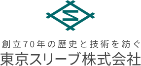東京スリーブ株式会社
